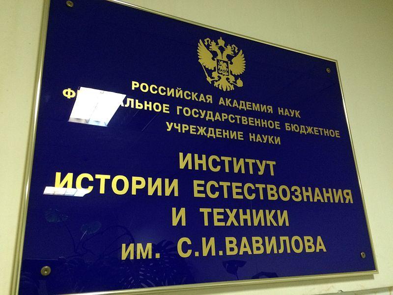Объявление конкурса на замещение должностей научных работников ИИЕТ РАН
