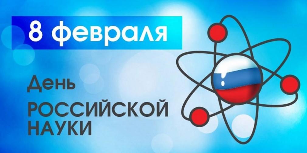 Поздравление Министра науки и высшего образования Российской Федерации с Днем российской науки