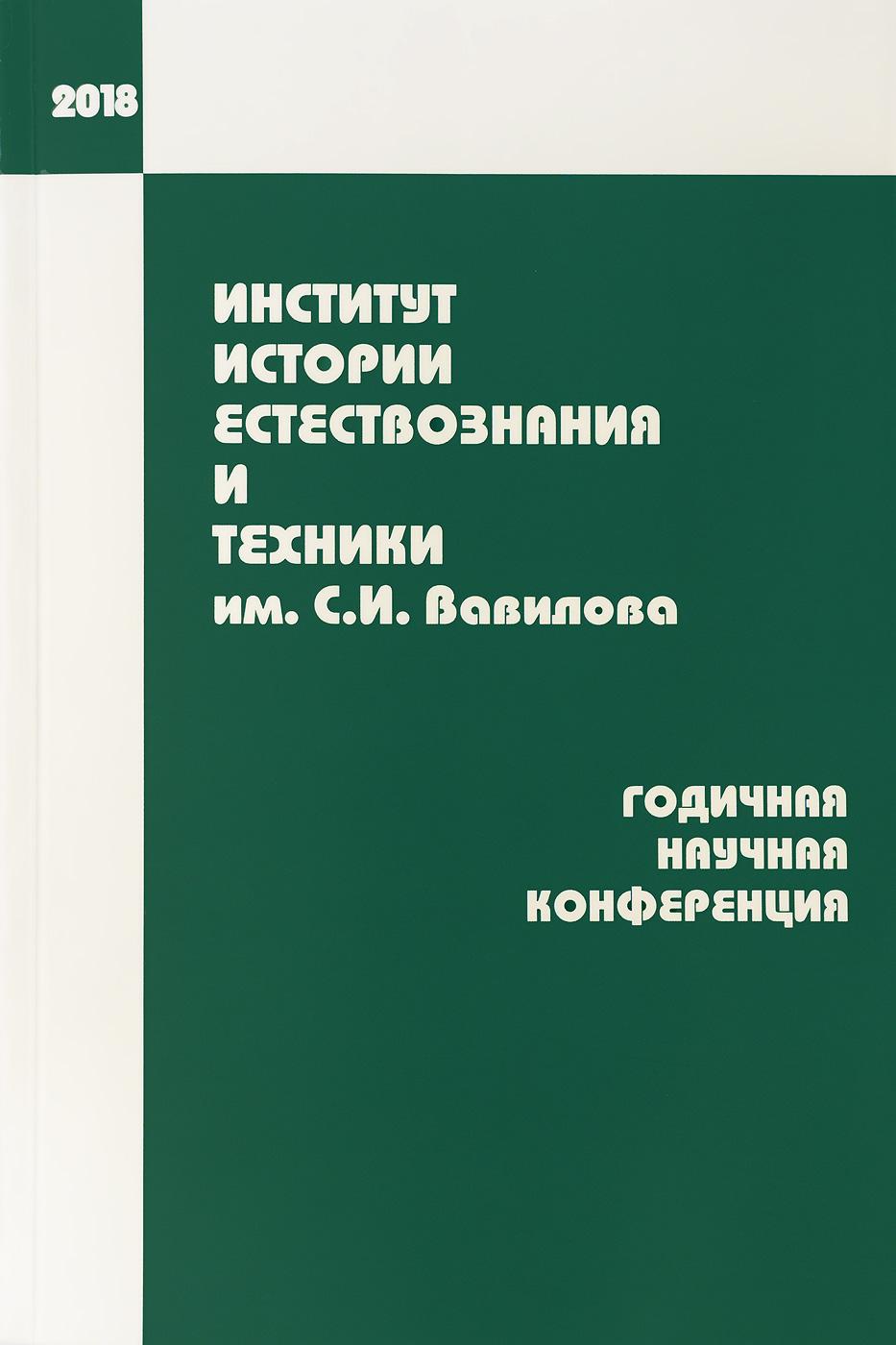 XXVI Годичная научная конференция ИИЕТ РАН