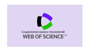 Журнал ИИЕТ РАН вошел в Web of Science