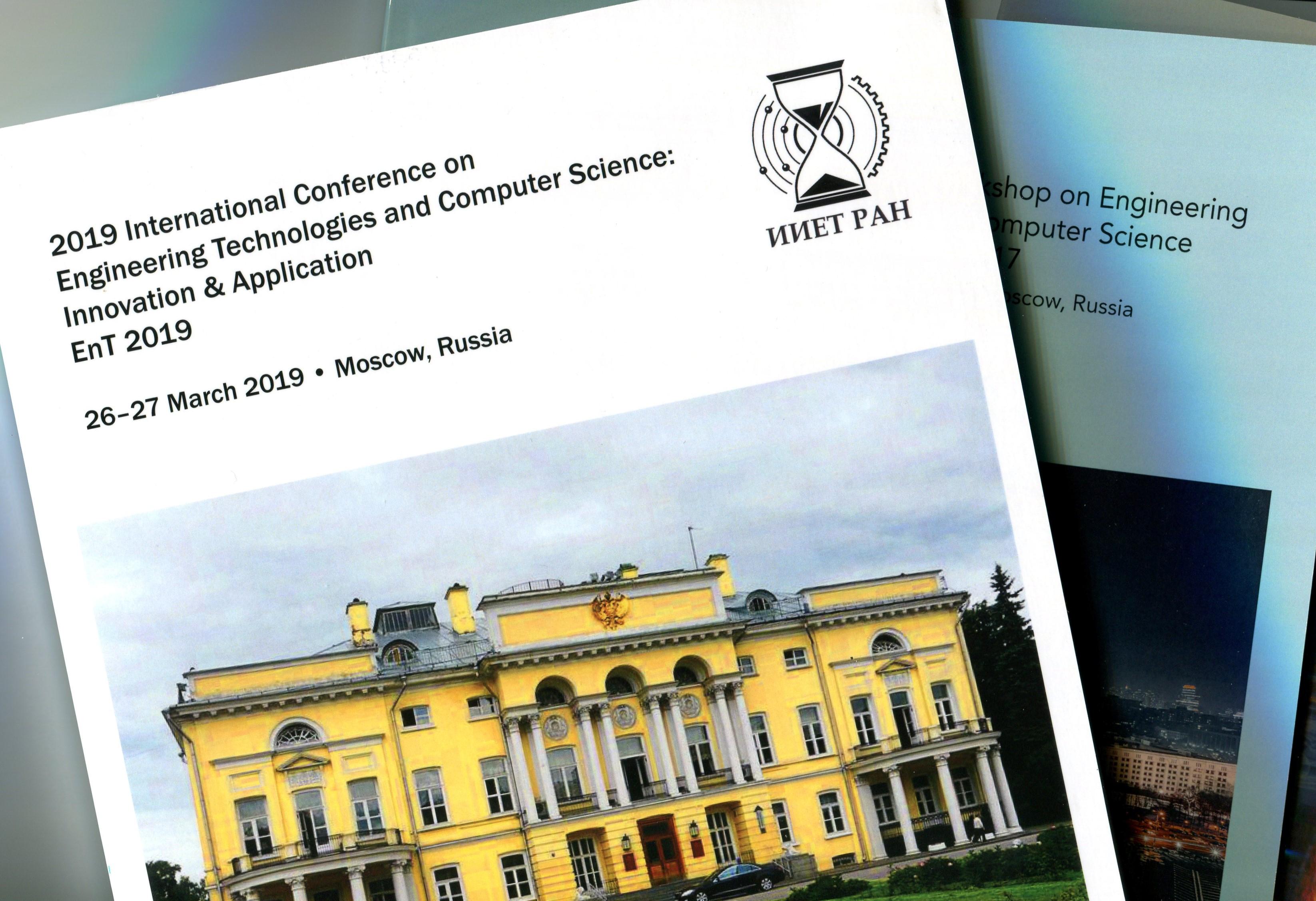 Вышел сборник трудов конференции EnT-2019