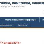 Конференция «История науки и техники: источники, памятники, наследие». 15-17.10.2019 г