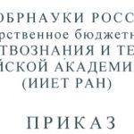 "Приказ 187 ""ЛС"" от 10 октября 2019 года"