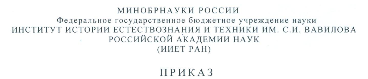 Приказ 187 «ЛС» от 10 октября 2019 года