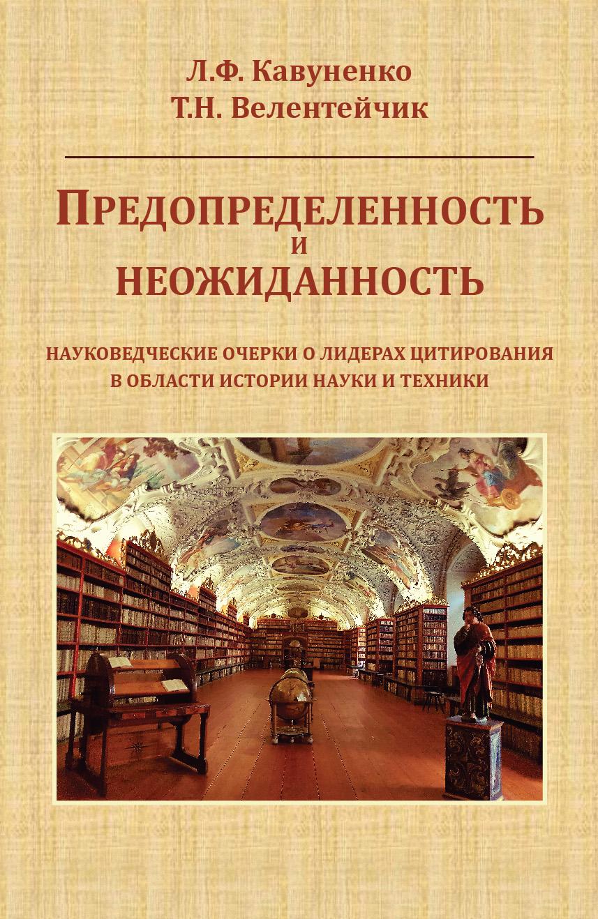 Науковедческие очерки о лидерах цитирования историков науки и техники