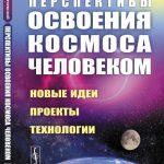 14 апреля 2021 г. Научный семинар ИИЕТ РАН, посвященный 60-летию полета Юрия Гагарина.