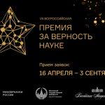Всероссийская премия «За верность науке»