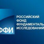 Итоги издательского конкурса РФФИ 2021 года
