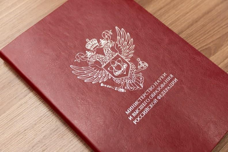 Об объявлении Благодарности Министерства науки и высшего образования Российской Федерации ученым ИИЕТ РАН.