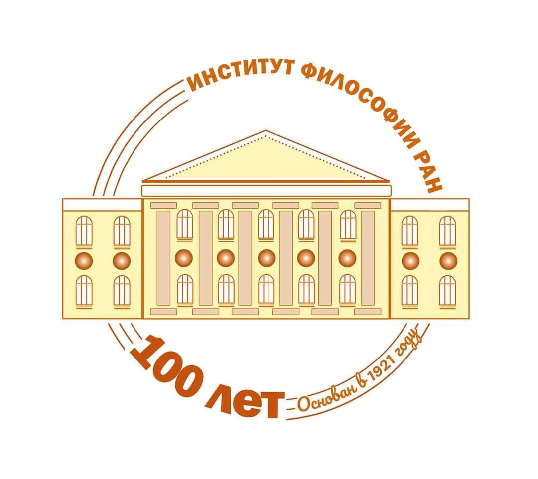 Международная научная конференция «Философия и общество: 100 лет Института философии РАН»