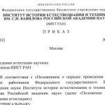 Аттестация научных сотрудников ИИЕТ РАН