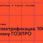 «Электрификация. 100 лет плану ГОЭЛРО»   Выставка к 100-летию ГОЭЛРО