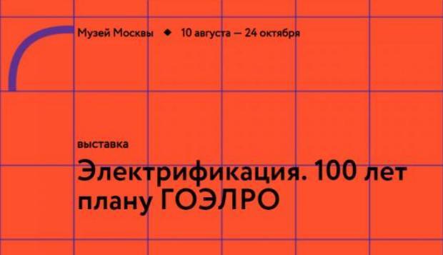 «Электрификация. 100 лет плану ГОЭЛРО» | Выставка к 100-летию ГОЭЛРО