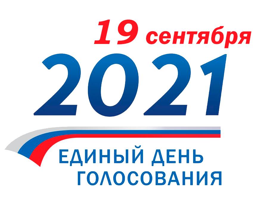 Выборы депутатов Государственной Думы восьмого созыва